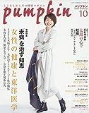 月刊Pumpkin 2018年 10 月号 [雑誌]