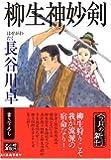 柳生神妙剣 (時代小説文庫)
