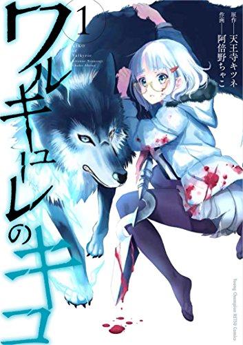ワルキューレのキコ(1): ヤングチャンピオン烈コミックス