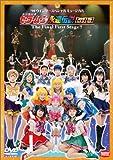 美少女戦士セーラームーン 永遠伝説 [改訂版] [DVD]