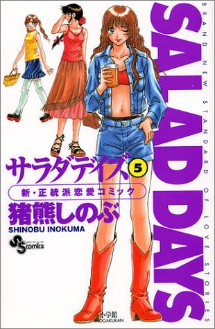 サラダデイズ (5) (少年サンデーコミックス)