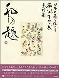 酉年版 日本の美を伝える 和風年賀状素材集 和の趣