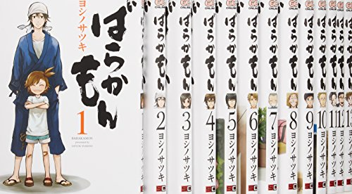 ばらかもん コミック 1-13巻セット (ガンガンコミックスONLINE)