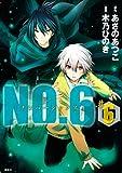 NO.6〔ナンバーシックス〕(6) (KCx)