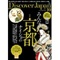 Discover Japan 2018年10月号