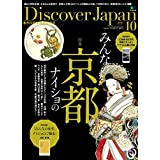 Discover Japan 2018年10月号