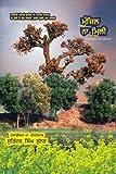 Manzil Na Milee, Surinder Sunner, 1456869779