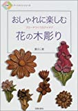 おしゃれに楽しむ花の木彫り―ブローチづくりのアイデア (日貿アートライフシリーズ)
