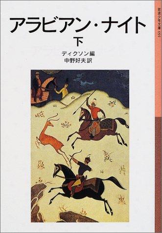 アラビアン・ナイト〈下〉 (岩波少年文庫)
