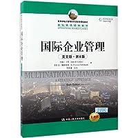 国际企业管理(英文版,第6版,全新版) 9787300239361