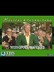マスターズ・オフィシャル・フィルム1986