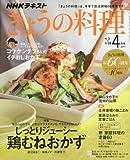 NHKきょうの料理 2017年4月号 [雑誌] (NHKテキスト)