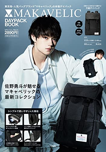 MAKAVELIC DAYPACK BOOK 画像 A