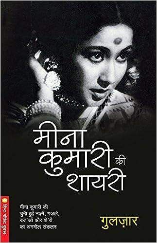 Shayari Book Pdf