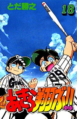 Akira Tobu 18 (Japanese Edition)