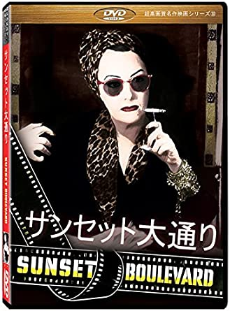 Amazon Co Jp サンセット大通り Sunset Boulevard Dvd 劇場版 4