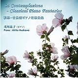 瞑想-古典派ピアノ幻想曲集[La Contemplazione Classical Piano Fantasies]