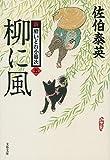 柳に風 新・酔いどれ小籐次(五) (文春文庫)
