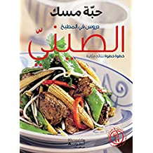 Durus fi al matbakh al sinyy (arabe) (recettes chinoises)
