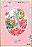La Rose de Versailles Karuta Picture Cards Game The Rose of Versailles