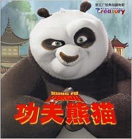 Dreamworks Animated Classic Movie Kung Fu Panda Chinese Edition