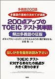 200点アップのTOEICテスト英単語―頻出多義語の征服