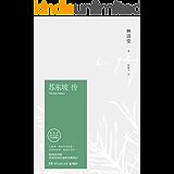 苏东坡传(中国传记文学之经典,一部用诗词书画讲述坎坷仕途的经典传记)