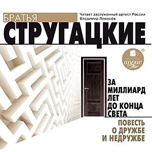 Za milliard let do kontsa sveta. Povest o druzhbe i nedruzhbe Audiobook by A. N. Strugatskiy, B. N. Strugatskiy Narrated by Vladimir Levashyov