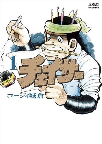 天才・手塚治虫を真似し、追跡する漫画『チェイサー』