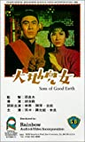 Sons of the Good Earth [VHS]