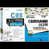 C语言从入门到精通+C语言经典编程282例