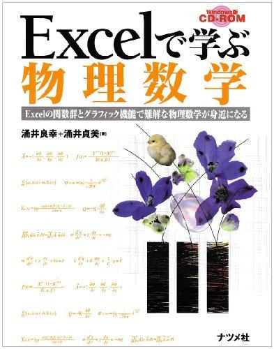 Excelで学ぶ物理数学―Excelの関数群とグラフィック機能で難解な物理数学が身近になる