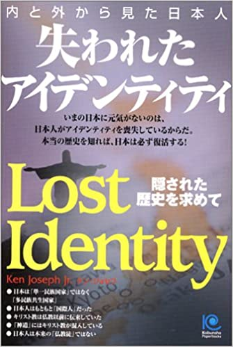 アイデンティティ の 喪失