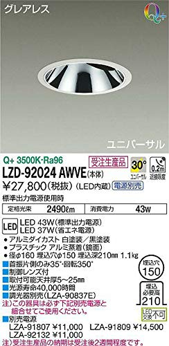 DAIKO LEDユニバーサルダウンライト (LED内蔵) グレアレス 電源別売 Q+ 3500K 埋込穴Φ150 LZD92024AWVE ※受注生産品 B07K2SYZCF