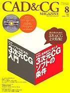 CAD & CG MAGAZINE (キャド アンド シージー マガジン) 2008年 08月号 [雑誌]