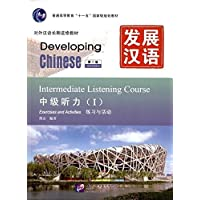 发展汉语 中级听力 I 第二版(含1MP3)