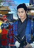 2011 Japanese Drama : - Shinsengumi Keppuroku - W/ English Subtitle