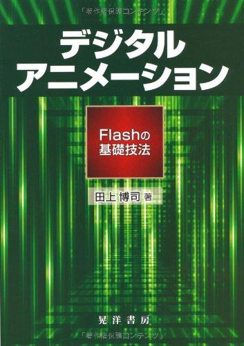 Download デジタルアニメーション―Flashの基礎技法 (阪南大学叢書) pdf