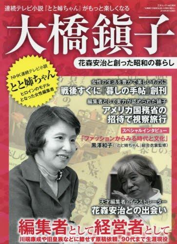 大橋鎭子 花森安治と創った昭和の暮らし (三才ムックvol.864)