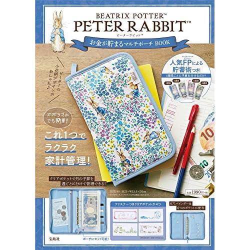 PETER RABBIT お金が貯まるマルチポーチ BOOK 画像