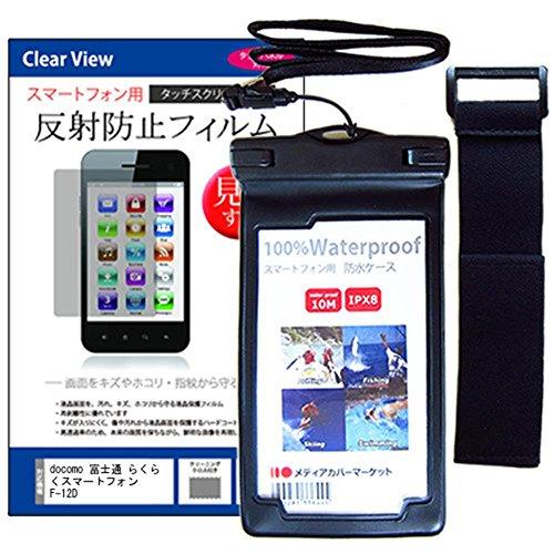 [해외]미디어 커버 마켓 docomo (도코모) 후지쯔 편안 하 게 스마트폰 F-12D [4 인치 (800x480)] 기종 용 【 방수 케이스 및 반사 방지 액정 보호 필름 세트 】 완 넥 스트랩 첨부 화장실 주방 / Media Cover Market DoCoMo (DoCoMo) Fujitsu Easy Smartph...
