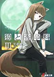 Spice and Wolf 3 (Japanese Edition)