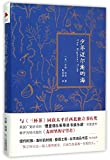 img - for The Highest Tide (Chinese Edition) book / textbook / text book