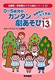 発表会はこれで完璧!0~5歳児のカンタン劇あそびBEST13 (幼稚園・保育園のクラス担任シリーズ)