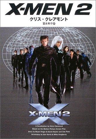 X‐MEN〈2〉 (扶桑社ミステリー)