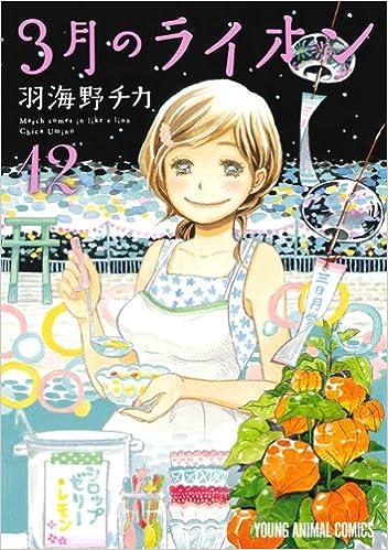 3月のライオン 第01-12巻 [3-gatsu no Lion vol 01-12]
