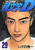 Initial D Vol. 29 (Inisharu D) (in Japanese)