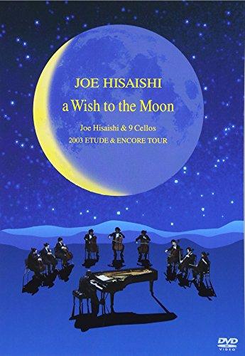 A WISH TO THE MOON JOE HISAISHI&9 CELLOS 2003 ETUDE&ENCORE TOUR [DVD] (A Wish To The Moon Joe Hisaishi)