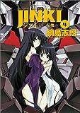 Jinki 4
