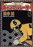 二輪乃書ギャンブルレーサー 5 (イブニングKC)